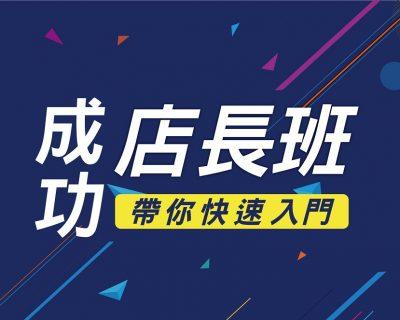 2020★成功店長12堂經營管理學