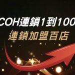 COH連鎖1到100店【沙盤實戰】