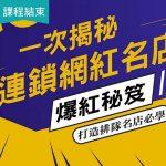 2020★一次揭秘網紅名店爆紅秘笈