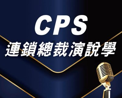 CPS連鎖總裁演說學