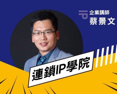 【連鎖IP學院】企業講師