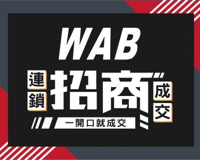 WAB連鎖招商成交