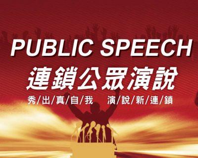 PUBLIC SPEECH連鎖公眾演說