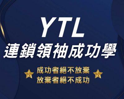 YTL連鎖領袖成功學