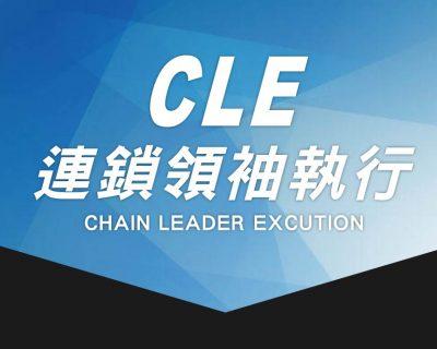 CLE連鎖領袖執行