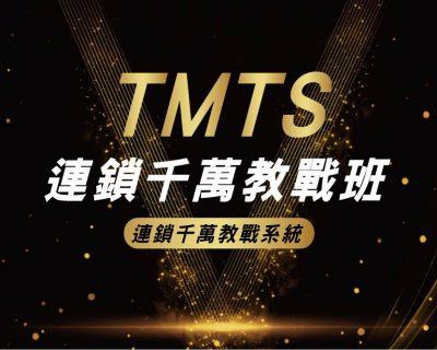 TMTS連鎖千萬教戰班