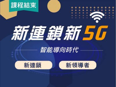 2020★新連鎖新5G★