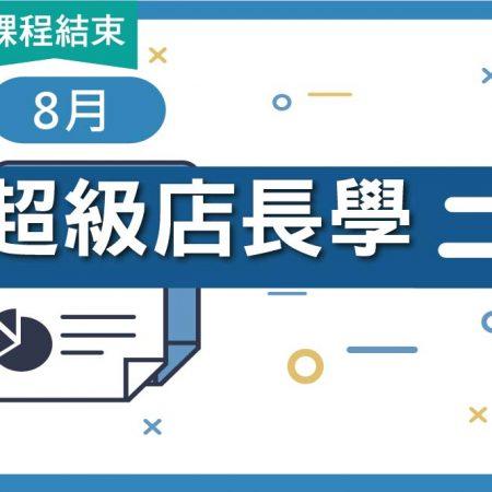 2019年8月★連鎖百萬教戰班★超級店長學