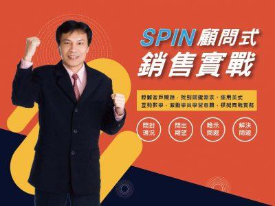 SPIN顧問式銷售實戰