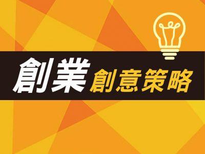 2021我艾學創業課程學院創業創意策略|開店課程|創業加盟課程|連鎖加盟課程