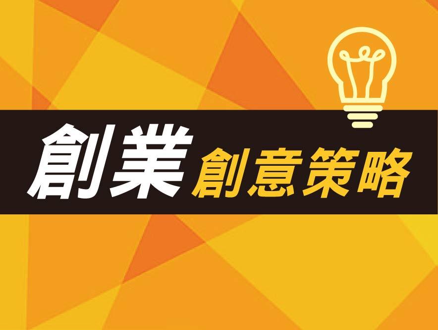 我艾學網站-課程大圖-創業創意策略