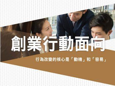 2021我艾學創業課程學院 創業行動面向|開店課程|創業加盟課程|連鎖加盟課程