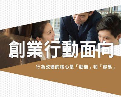 受保護的內容: 2021我艾學創業課程學院 創業行動面向 開店課程 創業加盟課程 連鎖加盟課程