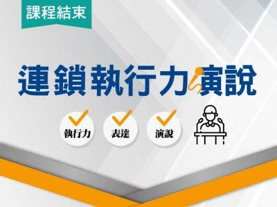 2021★連鎖執行力演說★開店課程|創業加盟課程|連鎖加盟課程