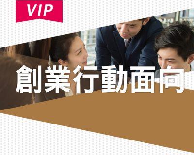 創業行動面向【VIP】