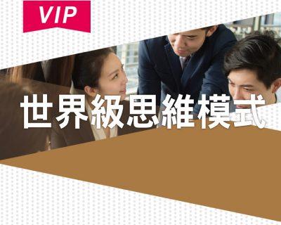 世界級思維模型【VIP】