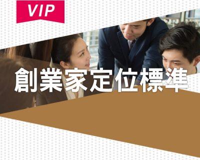 創業家定位標準【VIP】