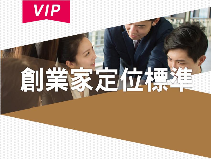 20210521我艾學-微課堂大圖-創業家定位標準-VIP-01