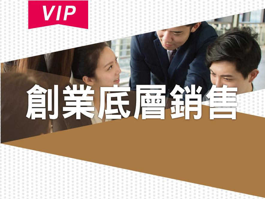 20210521我艾學-微課堂大圖-創業底層銷售-VIP-01