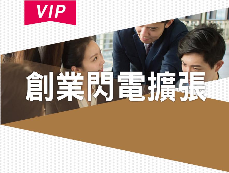 20210521我艾學-微課堂大圖-創業閃電擴張-VIP-01