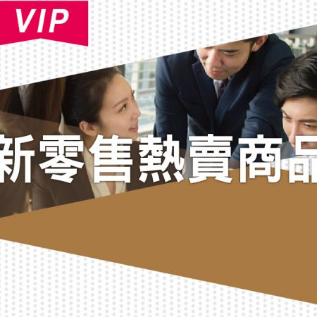 新零售熱賣商品【VIP】