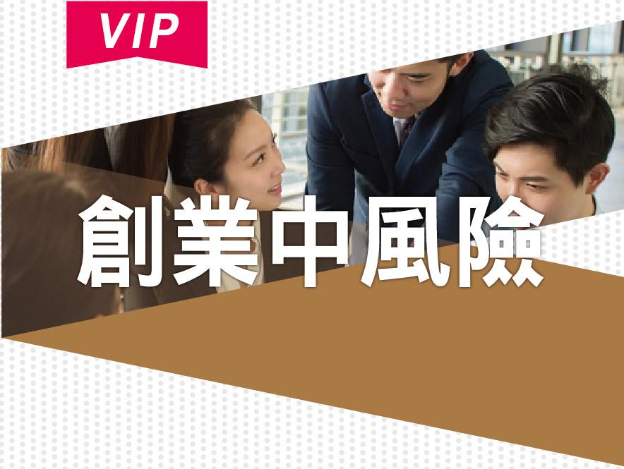 20210524我艾學-微課堂大圖-創業中風險-VIP-01
