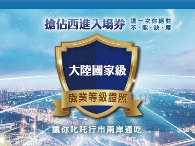 【中國大陸證照】一證在手,國際通用