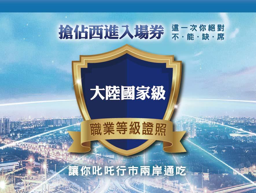 中國大陸-證照-大圖-05
