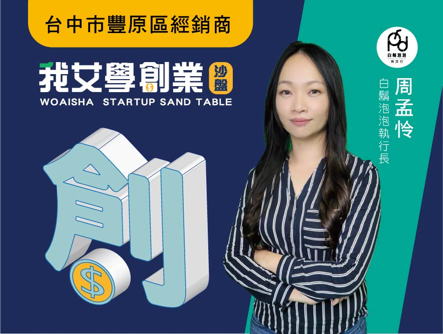 創業沙盤經銷商-大圖-周孟怜