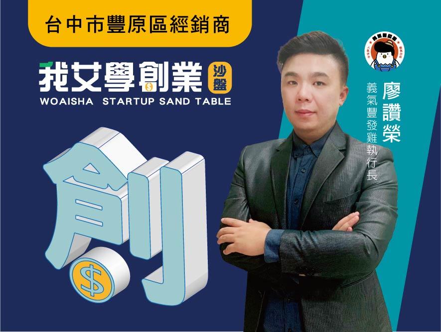 創業沙盤經銷商-大圖-廖讚榮