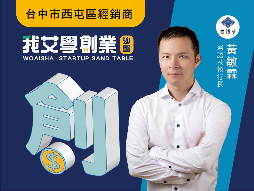 創業沙盤經銷商-大圖-黃敏霖