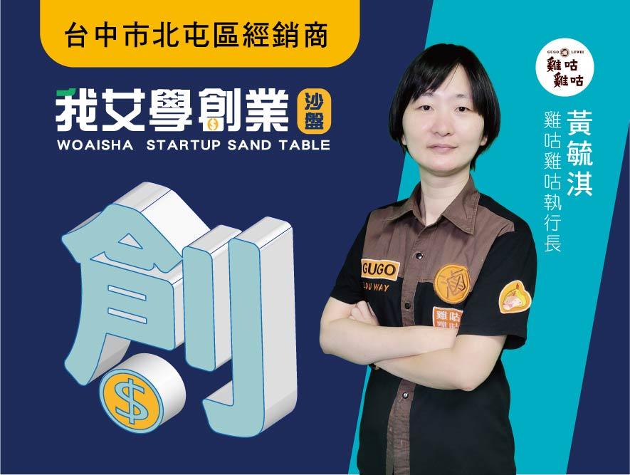 創業沙盤經銷商-大圖-黃毓淇