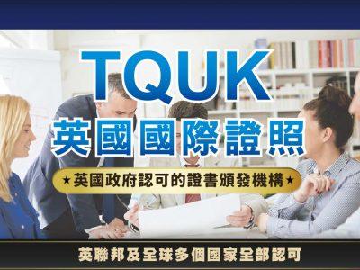 【TQUK】英國國際證照,英國政府認可的證照頒發機構,英聯邦及全球多個國家認可